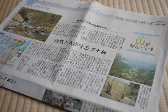毎日新聞に載りました!